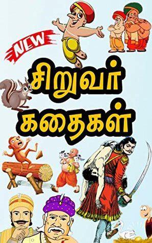 tamil story books  kids tamil story