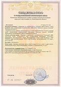 Порядок получения лицензии на деятельность по обороту наркотиков и их аналогов