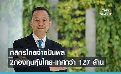 กสิกรไทยจ่ายปันผล2 กองทุนหุ้นไทย-เทศกว่า 127 ล้าน