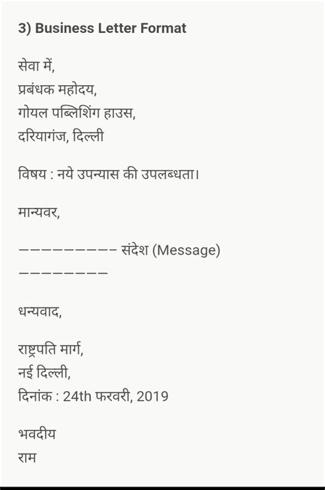 How To Write Hindi Letters Drone Fest