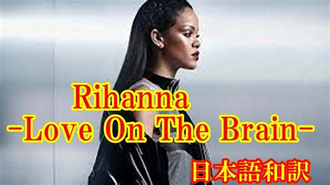 【rihannalove On The Brain日本語和訳】 Youtube