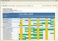 График отпусков: правила составления, нормативное регулирование и категории льготных специалистов