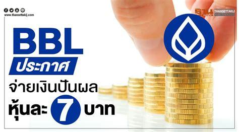 BBLประกาศจ่ายเงินปันผลหุ้นละ 7บาทผลการดำเนินงานปี 62