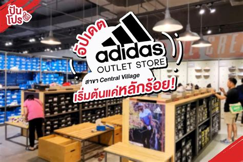 Adidas Outlet Store 🖤 อัปเดตสินค้าลดราคา @Central Village ...