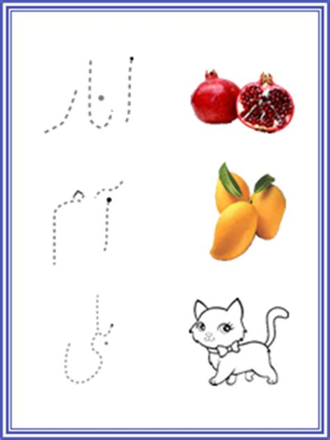 urdu handwriting worksheets  kindergarten