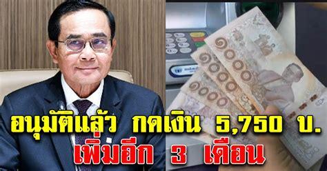 อนุมัติแล้ว ให้เงิน 5,750 เป็นเงินสด เพิ่มอีก 3 เดือน ...