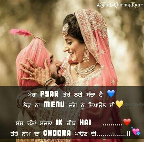 Cute Love Quotes Punjabi