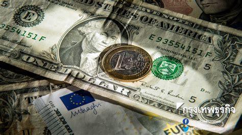 อัตราแลกเปลี่ยนสกุลเงินต่างประเทศ (2 พ.ย.61)