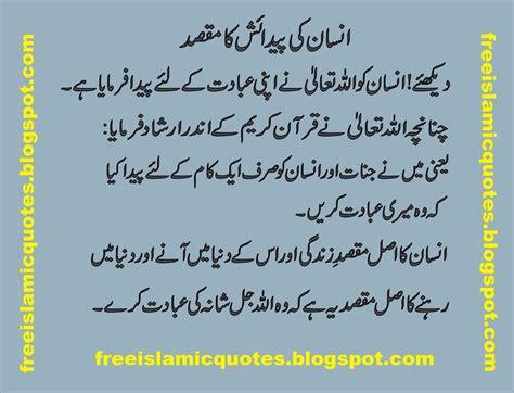love quotes  urdu quotesgram