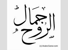 Beauty of the Soul – Calligraphy Arabic Genie