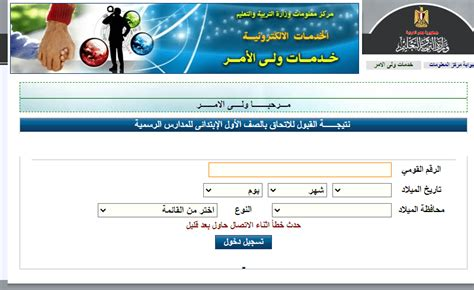 Houssam radj 18 فبراير 2021 في 1:20 م. رابط التقديم للصف الاول الابتدائي 2020 خدمات ولى الامر .. التقديم للمدارس الابتدائية الحكومية