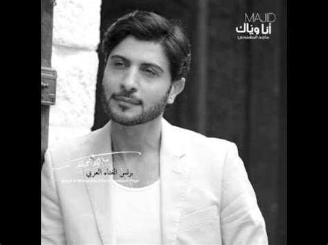 Majid Al Mohandes ماجد المهندس