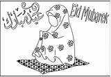 Eid Colouring Pages Ramadan Coloring Holidays Comment Leave sketch template