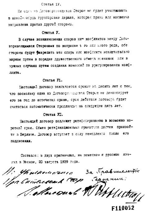 molotov ribbentrop pact  documents