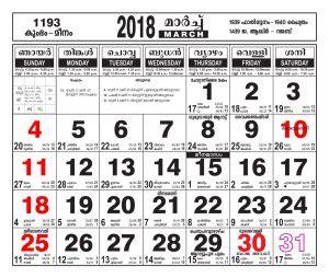 malayalam calendar march malayalamcalendarscom