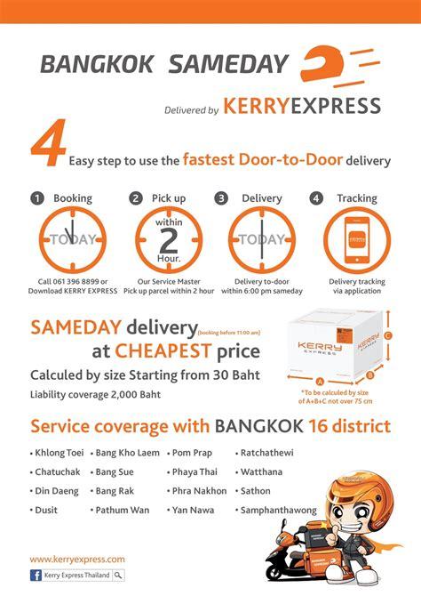 Thai Knows: อัตราค่าบริการ kerry