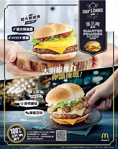 #McDonalds #麥記 I cannot believe this is mcD !! | Poster ...