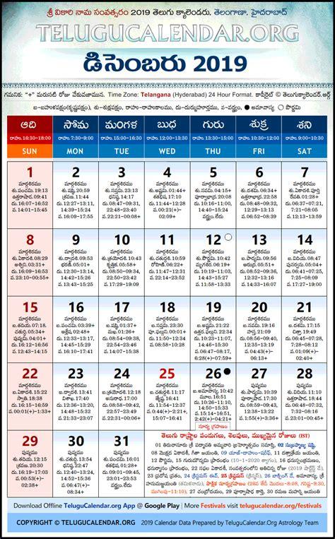 telangana telugu calendars december festivals