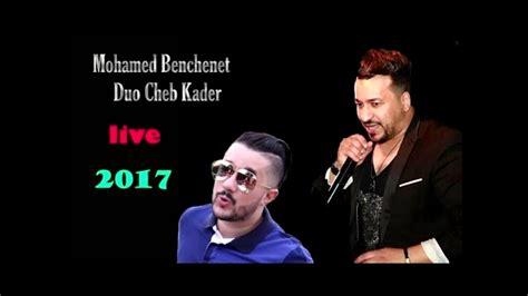 Mohamed Benchenet 2017 Ft Kader 31- صلوا على النبي محمد