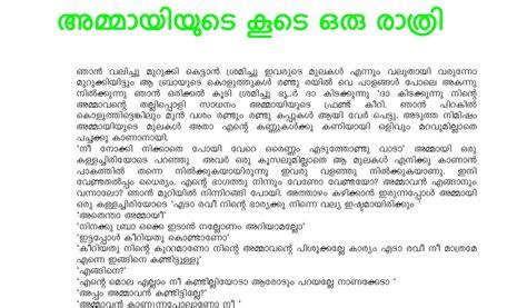 Kambi Kochu Pusthakam Latest 2013 Kambi Kathakal