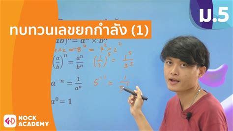 วิชาคณิตศาสตร์ ชั้น ม.5 เรื่อง ทบทวนเลขยกกำลัง (1) - YouTube