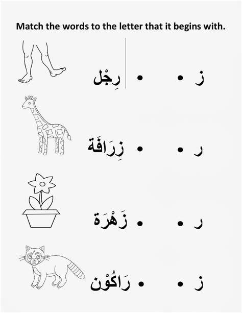 Arabic Letters Worksheet For Kids Printable  Loving Printable