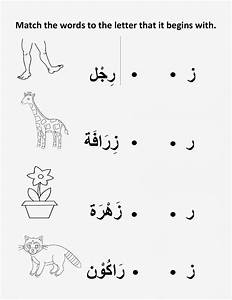 arabic letters worksheet for kids printable loving printable With arabic letters for kids