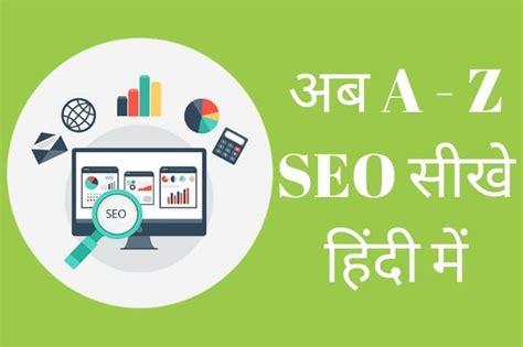 What Is SEO In Hindi? अब Full SEO सीखे हिंदी में