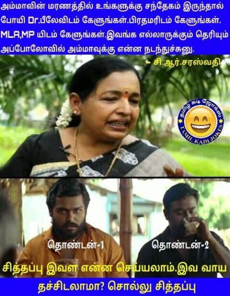 Cr Meme - cr meme 28 images cr saraswathi admk memes and speech cr meme presentacion fi by kialun on