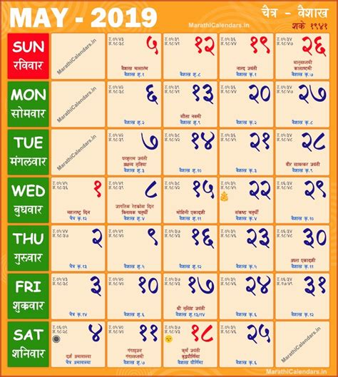 11%(35)11% found this document useful (35 votes). Calendar Of 2020 In Marathi | Month Calendar Printable