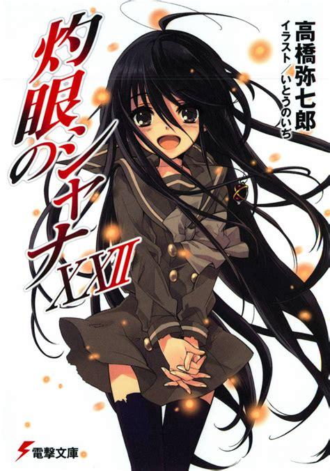 no no light novel shakugan no shana light novel volume 22 shakugan no