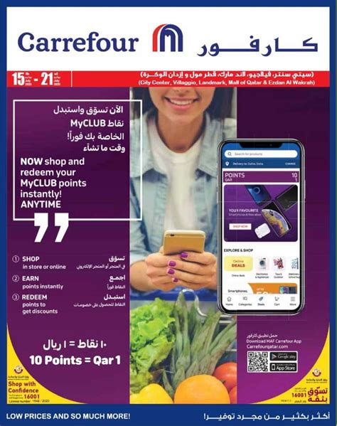 Carrefour Hypermarket Great Savings Offers | Qatar Offers