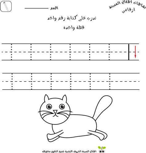 kindergarten number worksheets 1 30 8 best images of