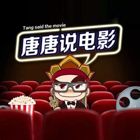 唐唐说电影_斗鱼视频精选集_斗鱼视频-最6的弹幕视频网站