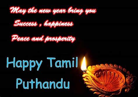 happy tamil  year  tamil  year ecards greeting