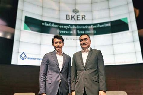 กองทรัสต์ BKER ฮอต! ให้ผลตอบแทนปีแรก 7.59% - โพสต์ทูเดย์ กองทุนรวม