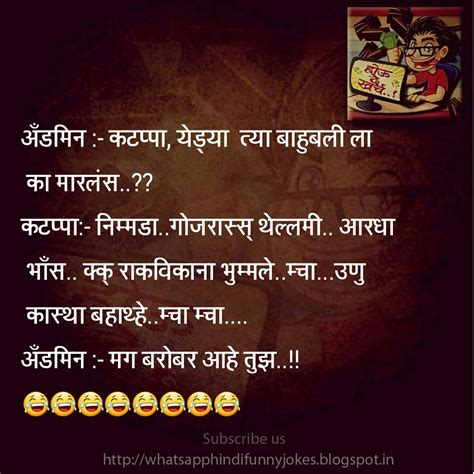 whatsapp funny hindi jokes marathi funny images