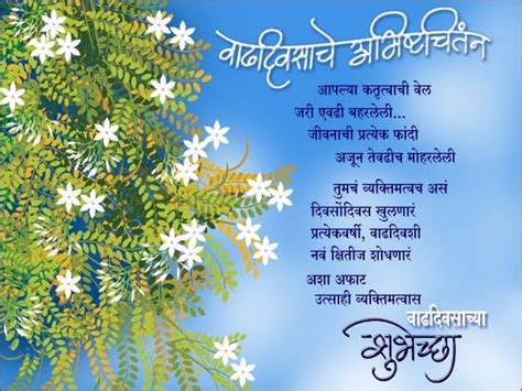 special happy birthday  marathi share  great collection   friends