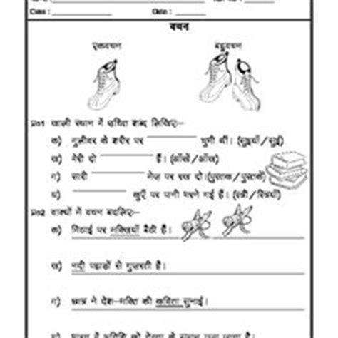 hindi subject images hindi worksheets hindi