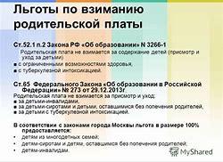 родительская плата за детский сад 2019 кисловодск