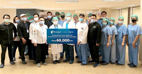 บลจ.พรินซิเพิลสนับสนุนโครงการ 'Chef Charity เพื่อทีมแพทย์ ...