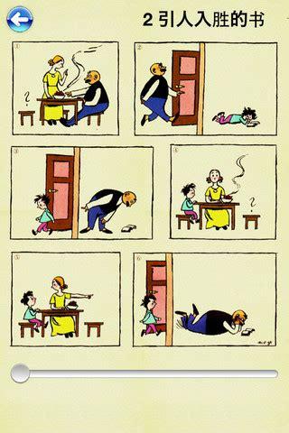 《父与子漫画全集》彩色版 Education