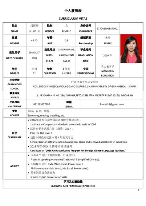 mandarin resume 28 images resume in mandarin 中文履歷表