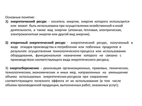 Российской федерации на период до 2030 года