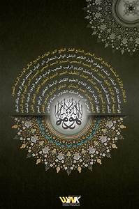 Names of Allah by DesignStyle on DeviantArt