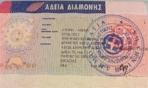 greek golden visa program  successful