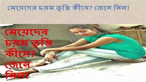 Mojar Tips মেয়েদের চরম তৃপ্তি কীসে জেনে নিন Sex