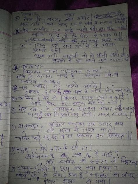 simple examples  shant rodra bhayanak vibhats ras hindi  meritnationcom