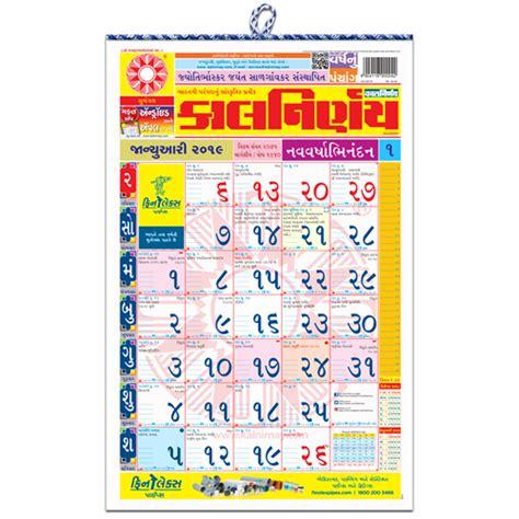 kalnirnay panchang periodical regular pack