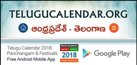 telugu calendar festivals holidays telugu rasi phalalu